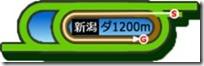 新潟ダート1200m