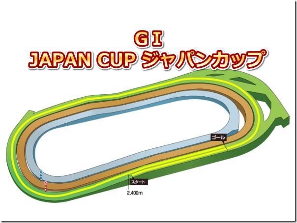 japancup_course